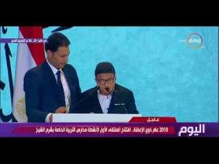 رد فعل السيسي على معاق طلب مصافحته في شرم الشيخ (فيديو)