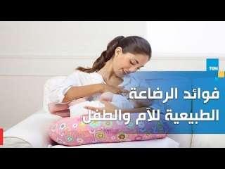 فوائد الرضاعة الطبيعية للأم والطفل (فيديو)