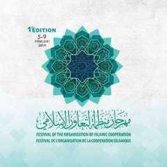 إطلاق النسخة الأولى من مهرجان منظمة التعاون الإسلامي في جمهورية مصر العربية