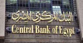 ارتفاع القروض المقدمة من البنوك المحلية لـ1.858 تريليون جنيه بإبريل
