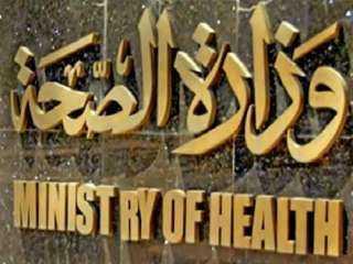 """وزارة الصحة تدرس مصير استخدام عقار """"هيدروكسي كلوروكين"""" في علاج كورونا"""
