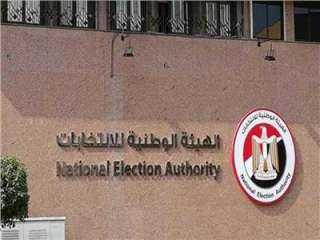 الوطنية للانتخابات تعلن فوز محمد أبو العينين بمقعد الجيزة
