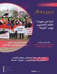 """الهجرة تطلق العدد الخامس عشر من مجلة """"مصر معاك"""""""
