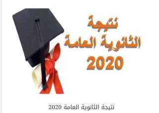 شاهد وزير التعليم يُكرم أوائل الثانوية العامة 2020