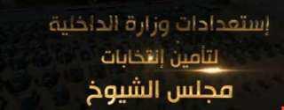 شاهد .. استعدادات وزارة الداخلية لتأمين انتخابات مجلس الشيوخ