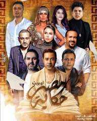 مصر حكاية..أوبريت وطني يجمع أصوات مختلفة بمناسبة ذكرى أكتوبر