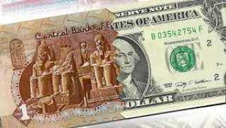 ننشر سعر صرف الدولار بالبنوك اليوم الاثنين