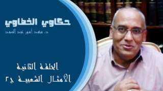"""""""حكاوي الخطاوي"""" قناة للدكتور محمد أمين لعرض فنون مصر الشعبية"""
