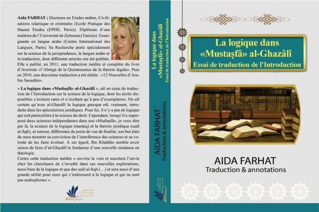 الباحثة التونسية عايدة فرحات تترجم كتاب المستصفي في علوم الفقه للفرنسية   الأموال