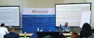 إدارة البورصة المصرية تنتهي من تطوير نظام لتداول السندات