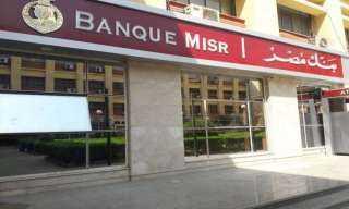 """بنك مصر يتعاقد مع """"MoneyFellows"""" لتوفير الخدمات المالية الإلكترونية"""