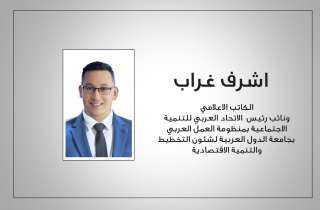أشرف غراب يكتب : دعم المنتج المصرى.. مبادرة للاتحاد العربى للتنمية