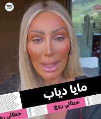 مايا دياب تتصدر التريند بعد خضوعها لعمليات تجميل غيرت ملامحها