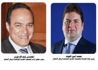 الاثنين المقبل بحضور وزيرة التجارة والصناعة منتدى ريادة الأعمال للمصرية اللبنانية